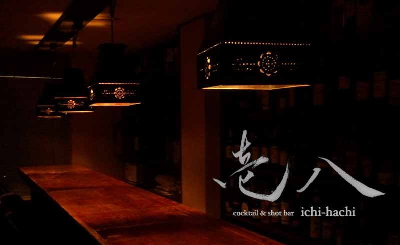 cocktail & shot bar 壱八 [ichi-hachi]